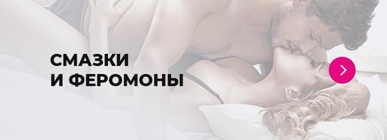 Смазки и феромоны